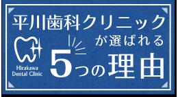 平川歯科クリニックが5つの理由